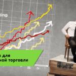 Индикаторы для среднесрочной торговли