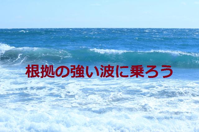 根拠の強い波で!
