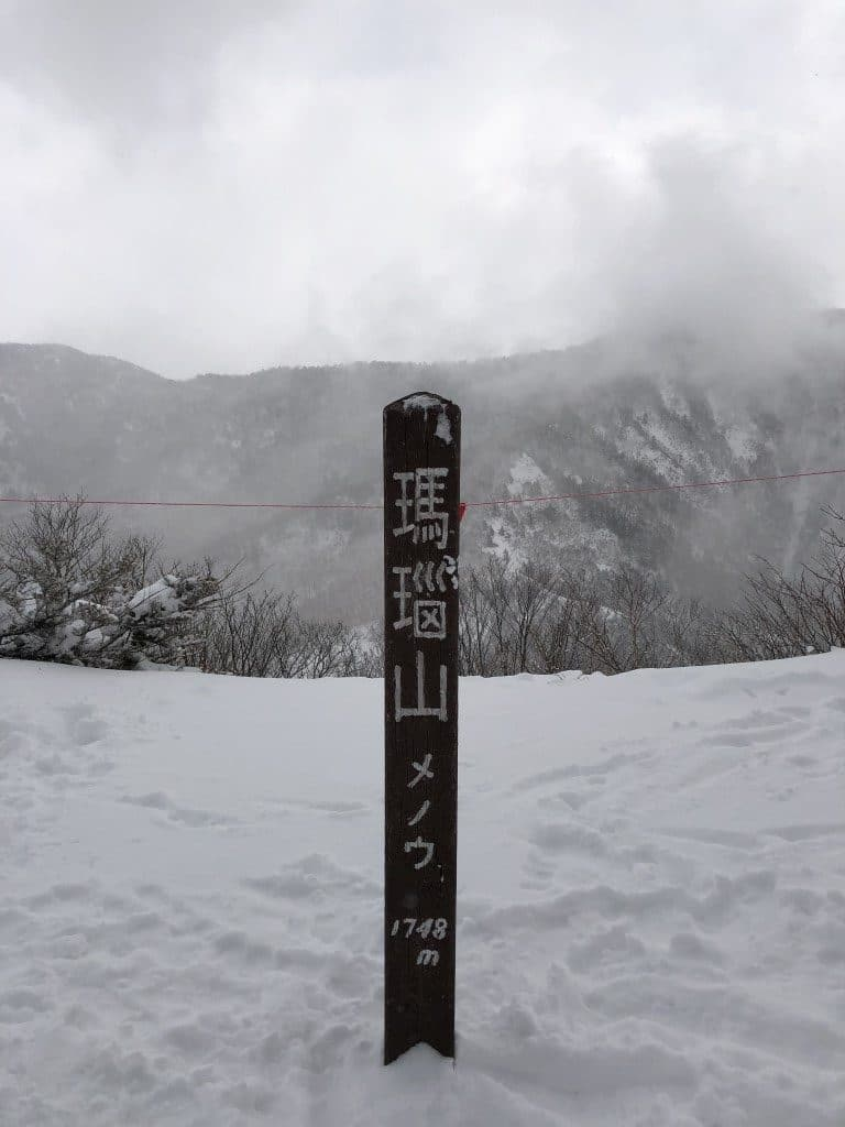 Snow Report 2020-01-20 Togakushi Summit