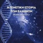 Η Γενετική Ιστορία των Ελλήνων - Το DNA των Ελλήνων