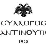 Σύλλογος Κωνσταντινουπολιτών