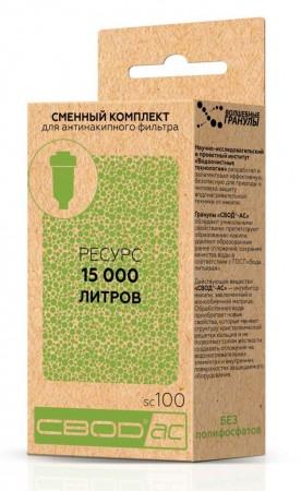 Сменный комплект для антинакипных фильтров «СВОД-АС» (100 мл) sc100