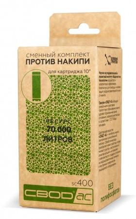 Сменный комплект для антинакипных фильтров и картриджей «СВОД-АС» (400 мл) sc400