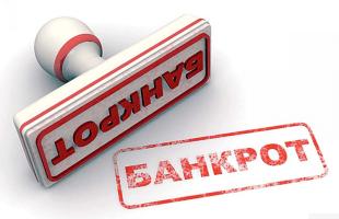 Банкротство предприятий, организаций в Минске