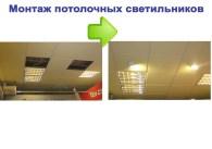montaj_svetilnikov1