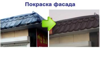 pokraska_fasada