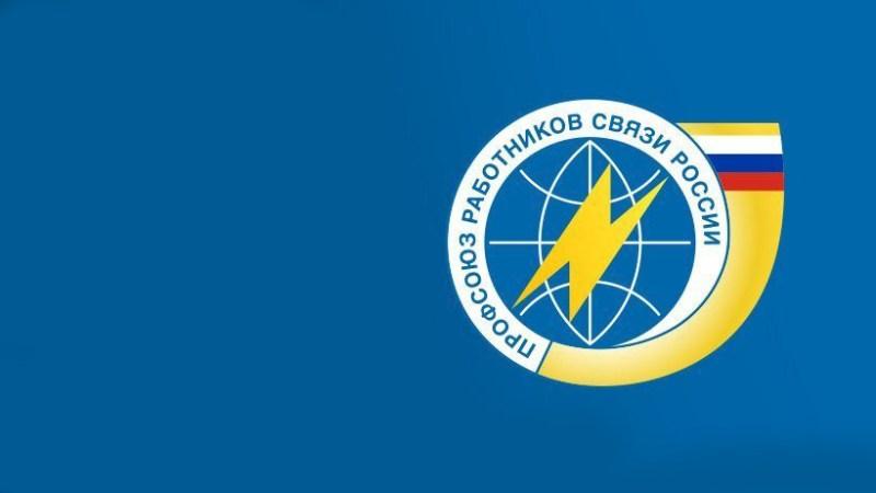 О заседании Президиума ТРО ОО Профсоюза работников связи