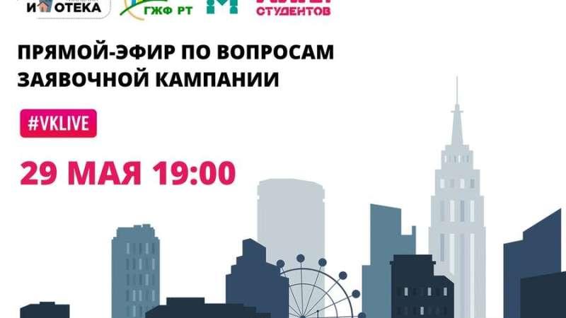 Молодежный жилищный конкурс РТ: как правильно оформить заявку