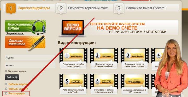 сайт invest-system