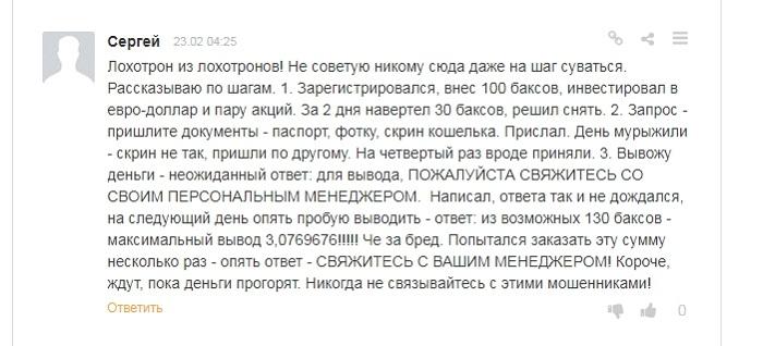 Отзыв об Amarkets Сергей