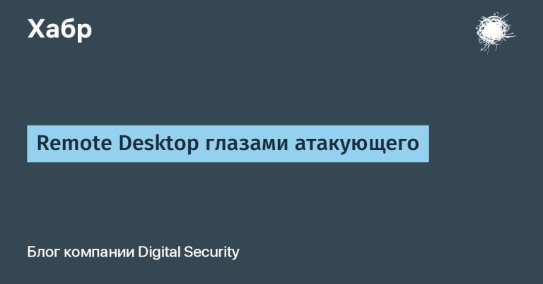 Remote Desktop through the eyes of an attacker