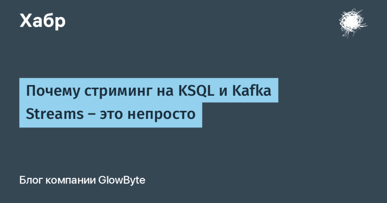 Why streaming in KSQL and Kafka Streams is not easy