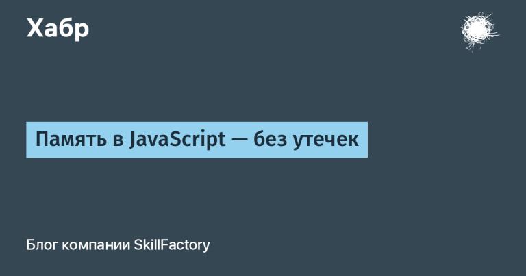 JavaScript memory – no leaks