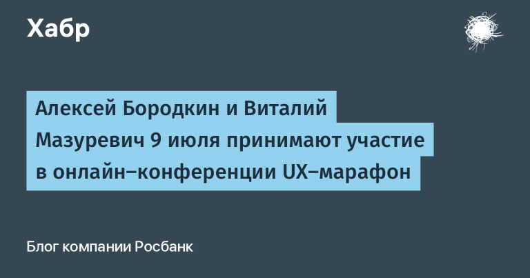 Alexey Borodkin and Vitaly Mazurevich take part in the UX-Marathon online conference on July 9