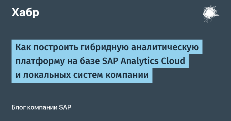 How to build a hybrid analytical platform based on SAP Analytics Cloud and local systems of the company