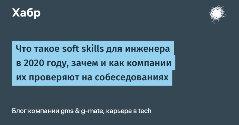 What are soft skills for an engineer in 2020, why and how companies test them in interviews