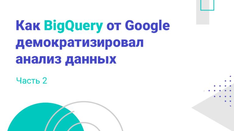 How Google's BigQuery democratized data analysis.  Part 2