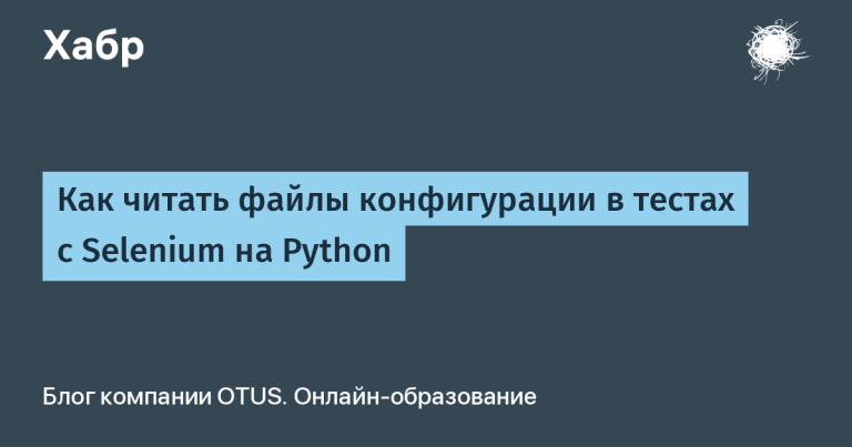 How to read configuration files in tests with Selenium in Python