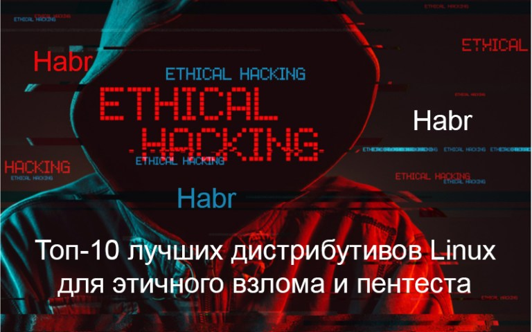 Top 10 Best Linux Distros for Ethical Hacking & Penetration in 2020