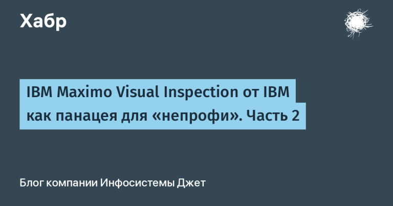 IBM Maximo Visual Inspection from IBM as a panacea for the non-professional.  Part 2