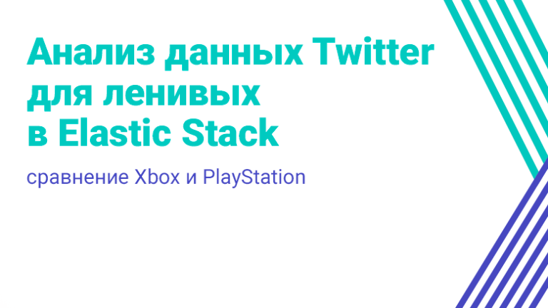 Analyzing Twitter data for the lazy in the Elastic Stack (Xbox vs PlayStation comparison)
