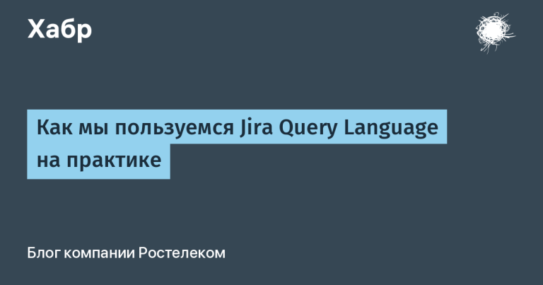 How we use Jira Query Language in practice