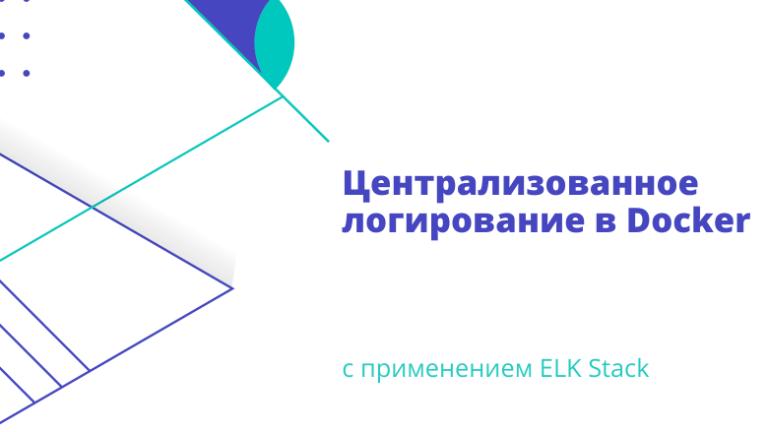 Centralized Docker Logging Using ELK Stack