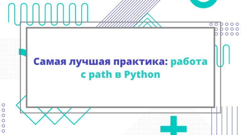 Best practice: working with path in Python
