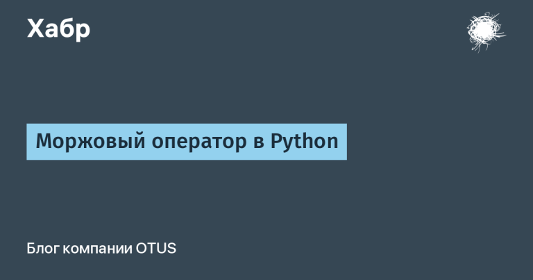 The walrus operator in Python