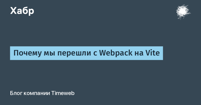 Why we switched from Webpack to Vite