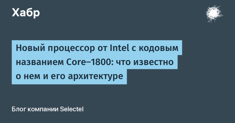 Intel's new processor, code-named Core-1800: what is known about it and its architecture