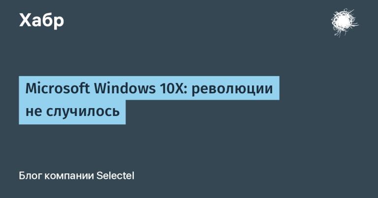 Microsoft Windows 10X: no revolution happened