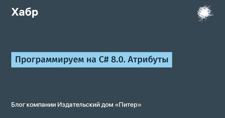 We program in C # 8.0.  Attributes