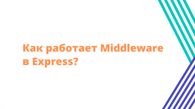How does Middleware work in Express?