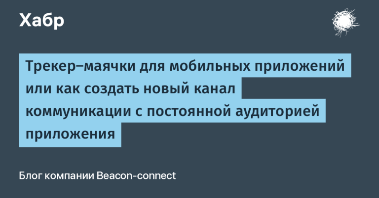 Tracker beacons for mobile applications or how to create a new communication channel with a permanent audience of the application