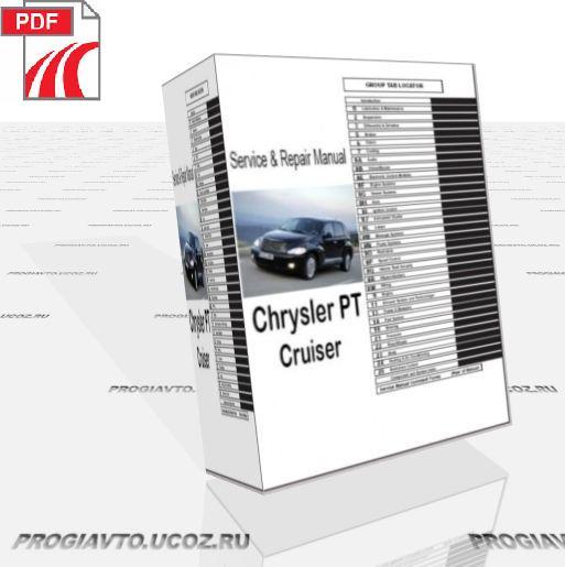 Руководство по ремонту и обслуживанию Chrysler PT Cruiser
