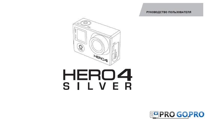Инструкция для камеры gopro hero4 silver edition на русском