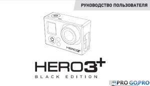 Инструкция для камеры gopro hero3+ black edition на русском