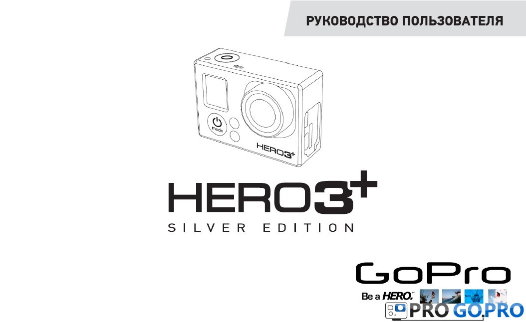 Инструкция для камеры gopro hero3+ silver edition на русском
