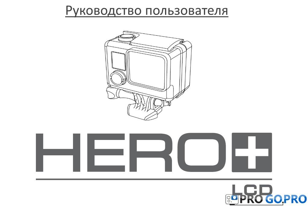 Инструкция для камеры GoPro Hero+ LCD на русском языке