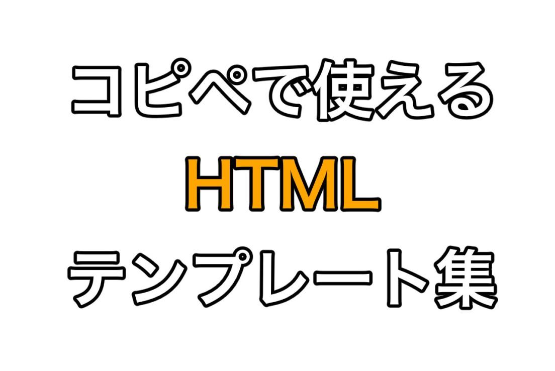 コピペで使えるHTMLテンプレート集