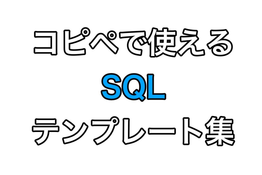 コピペで使えるSQLテンプレート集