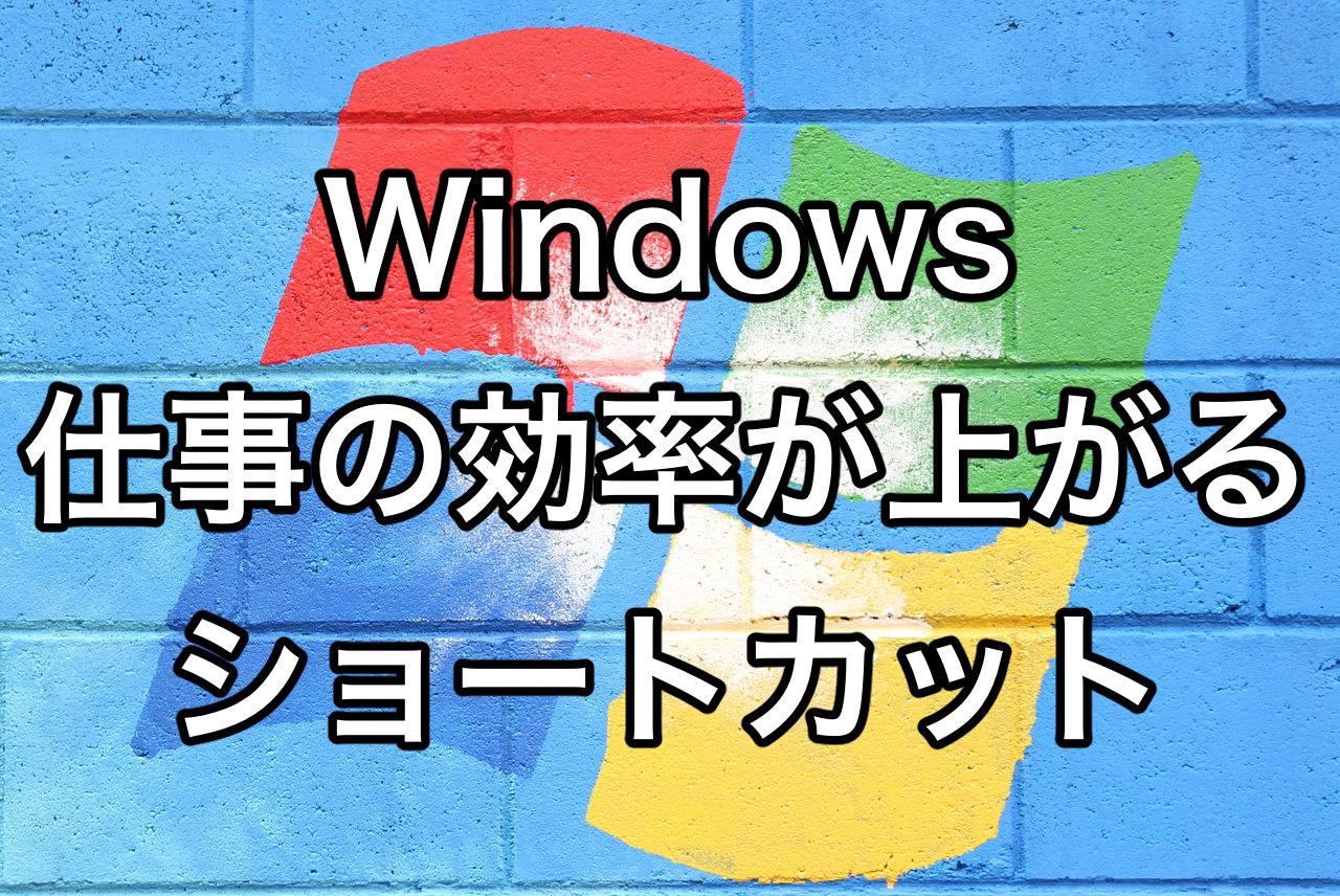 仕事の効率が上がるWindowsショートカット