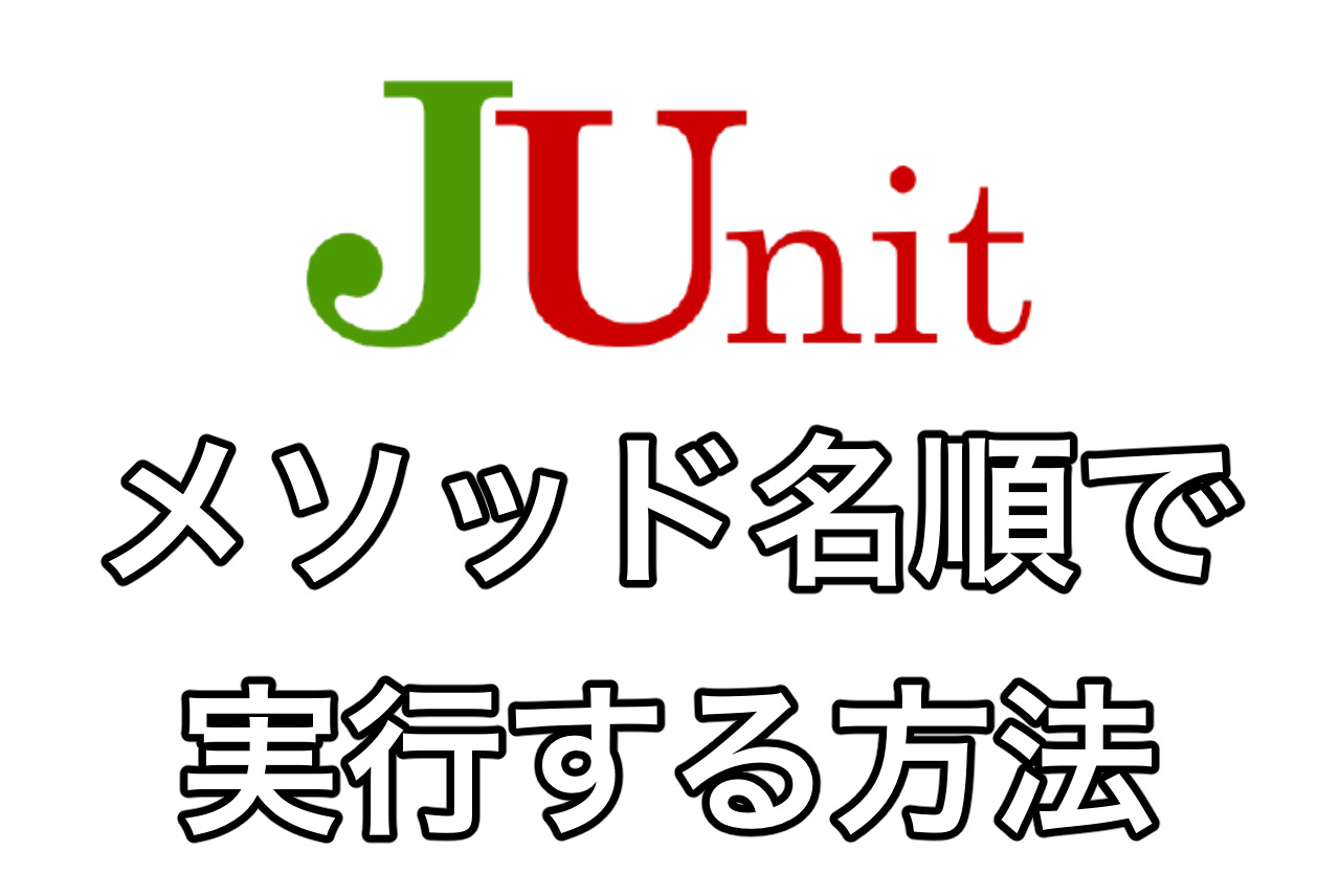 JUnit4でテスト実行順序をメソッド名順にソートする方法