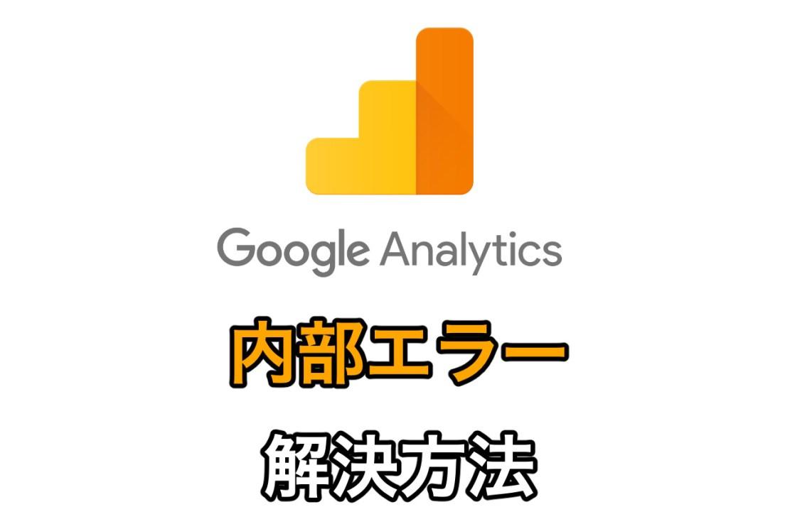 Googleアナリティクス 内部エラーの解決方法