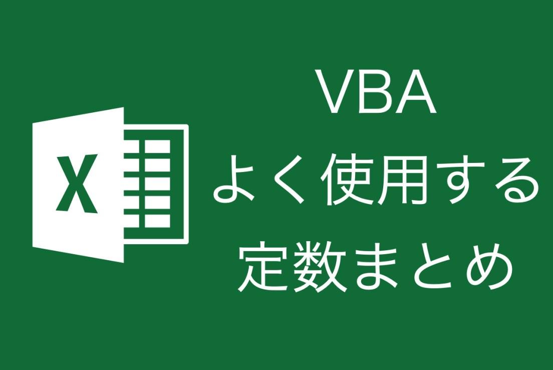 【VBA】よく使用する定数まとめ