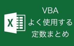 VBA 定数