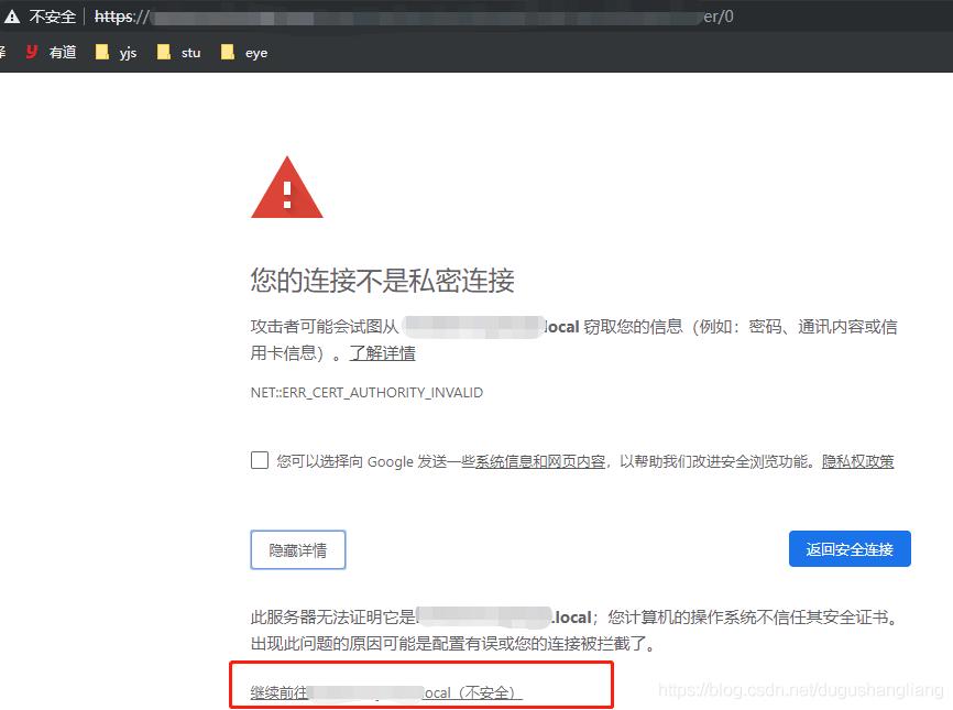 Chrome browser network error: err_ CERT_ AUTHORITY_ INVALID   ProgrammerAH