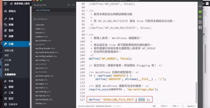 [WordPress][教學][架站] 基本使用#08. 變更佈景主題與關閉主題編輯器(Theme)