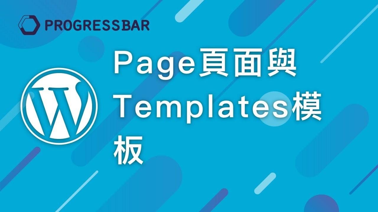 [WordPress][教學][架站] 基本使用#06. 頁面Page與Templates模板